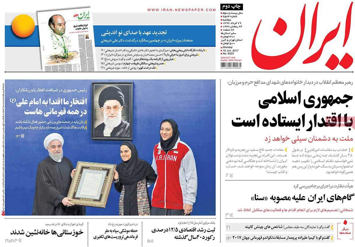 A Look at Iranian Newspaper Front Pages on June 19 - iran