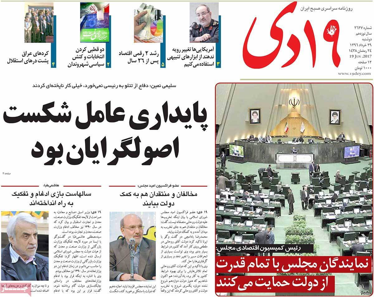 A Look at Iranian Newspaper Front Pages on June 19 -19dey