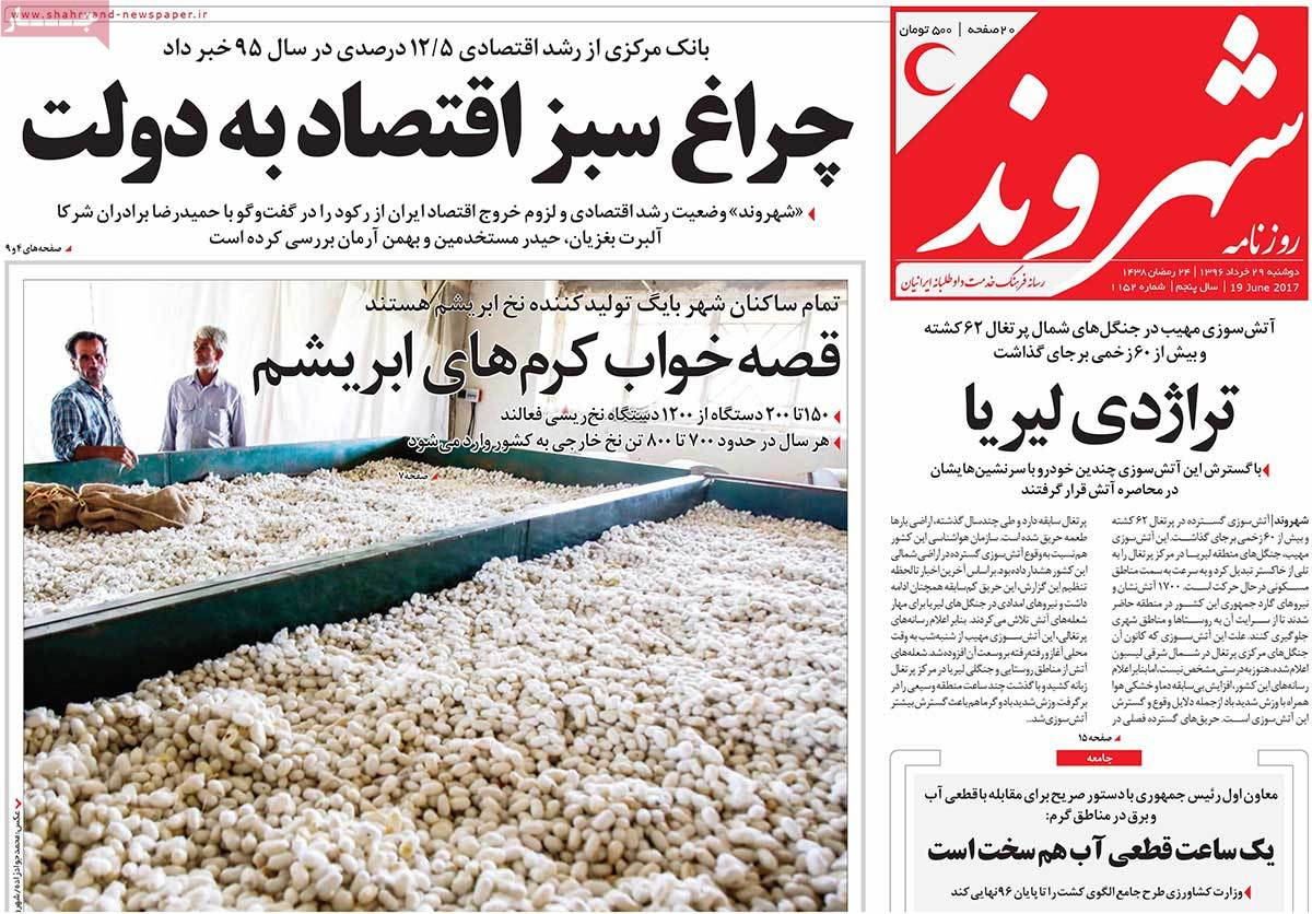 A Look at Iranian Newspaper Front Pages on June 19 - shahrvand