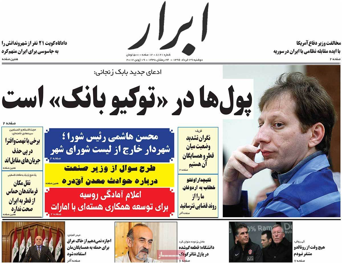 A Look at Iranian Newspaper Front Pages on June 19 - abrar