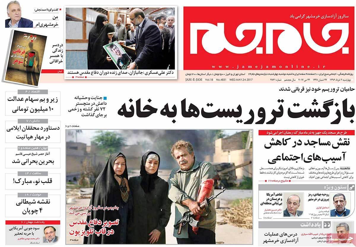 روزنامه جام جم :   منتشرنشده.