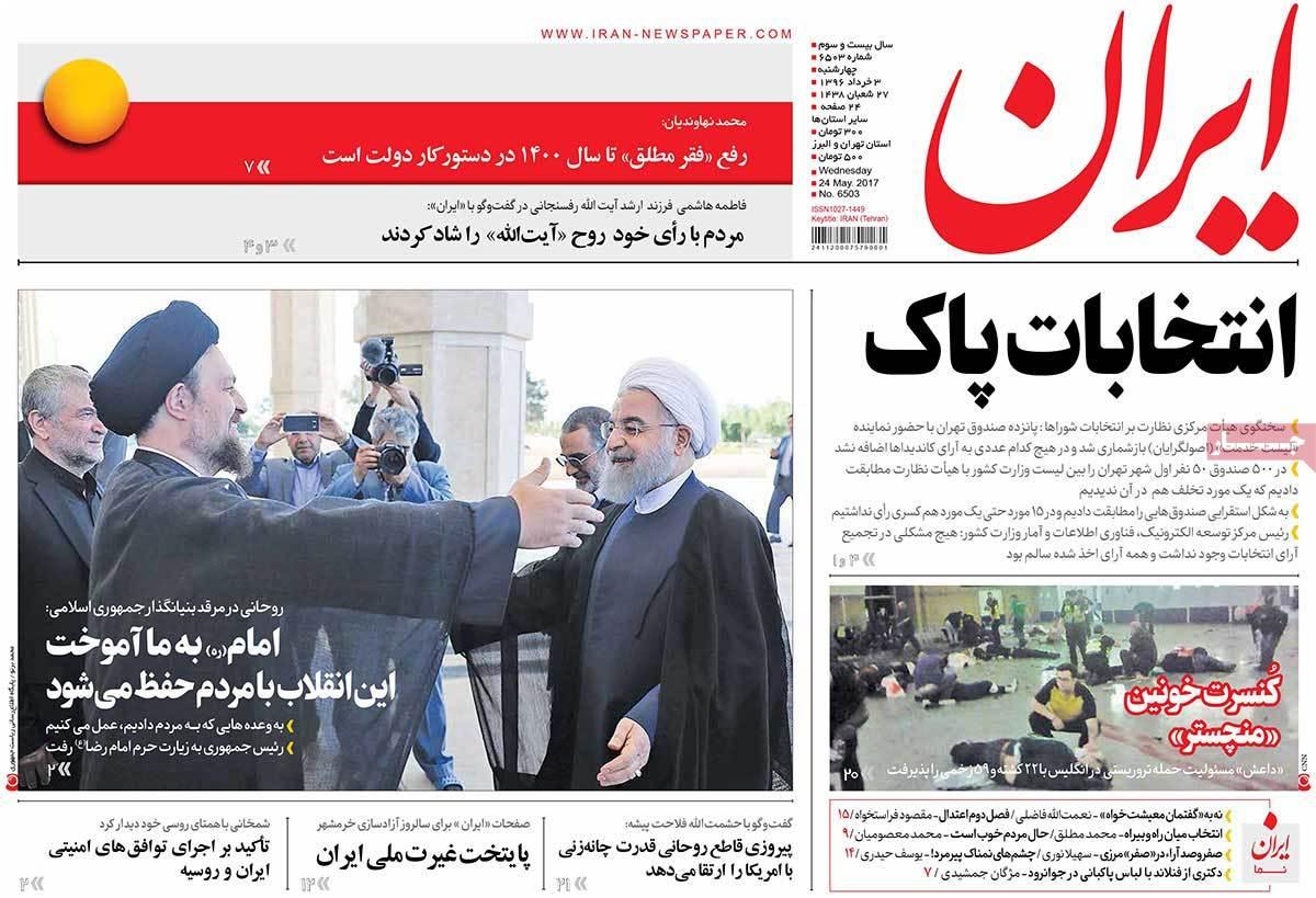 أبرز عناوين صحف ايران ، 24 أيار / مايو 2017 - ایران