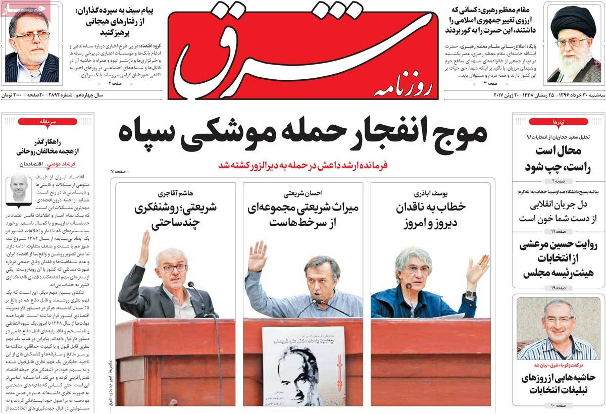 A Look at Iranian Newspaper Front Pages on June 20 - shargh