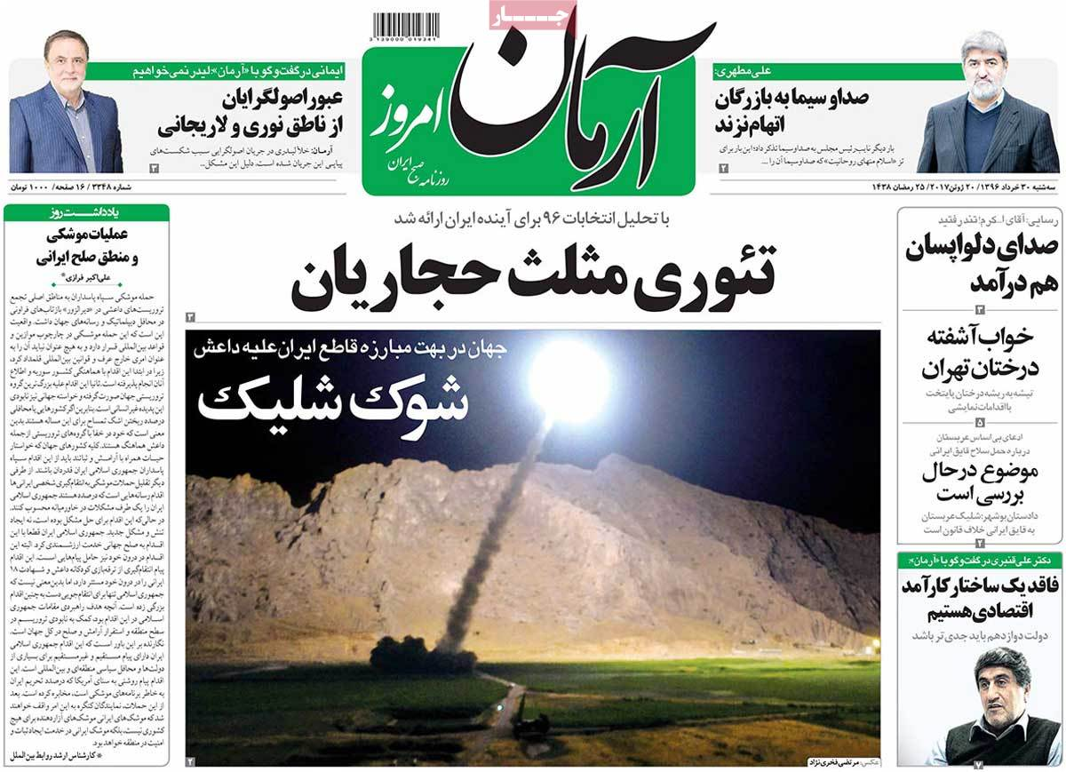A Look at Iranian Newspaper Front Pages on June 20 - arman