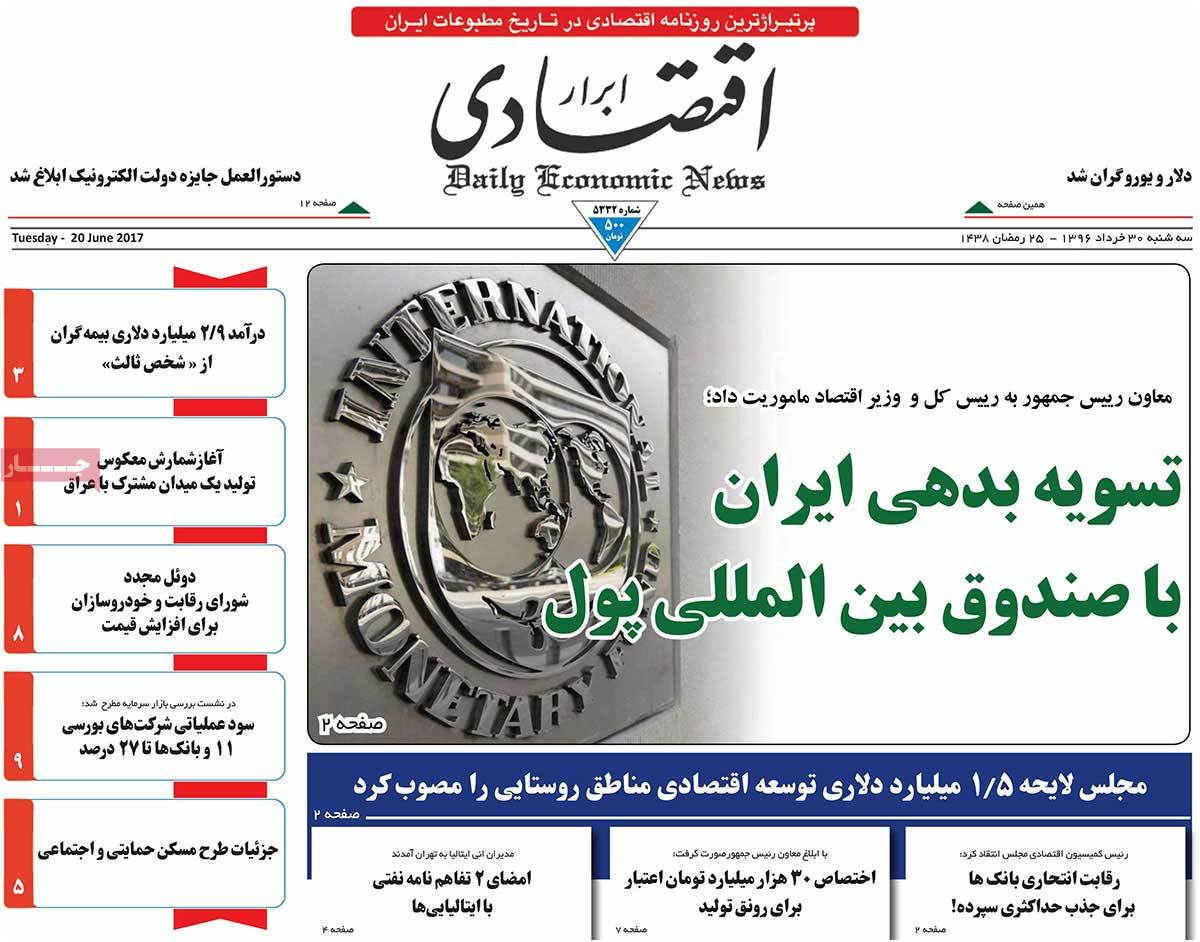 A Look at Iranian Newspaper Front Pages on June 20 - arbar egtesadi