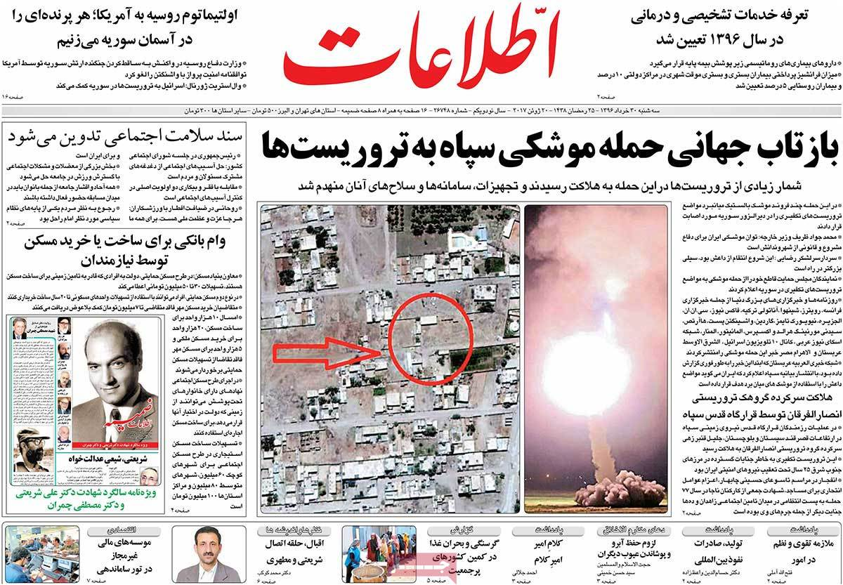 A Look at Iranian Newspaper Front Pages on June 20 - etelaat