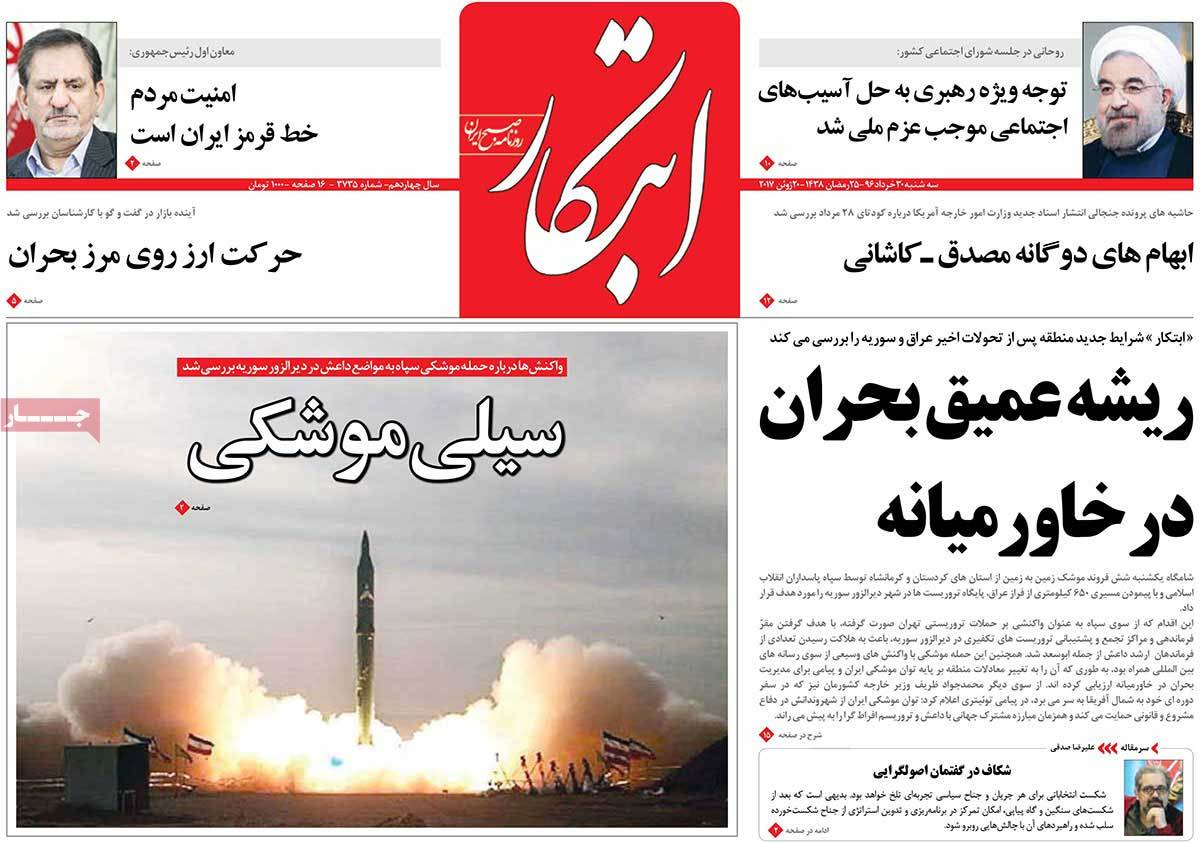 A Look at Iranian Newspaper Front Pages on June 20 - ebtekar