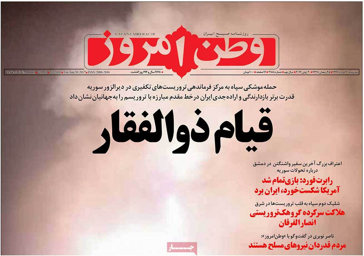 A Look at Iranian Newspaper Front Pages on June 20 - vatane emrooz