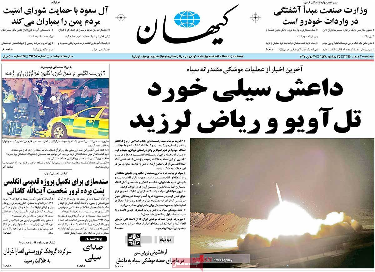 A Look at Iranian Newspaper Front Pages on June 20 - kayhan