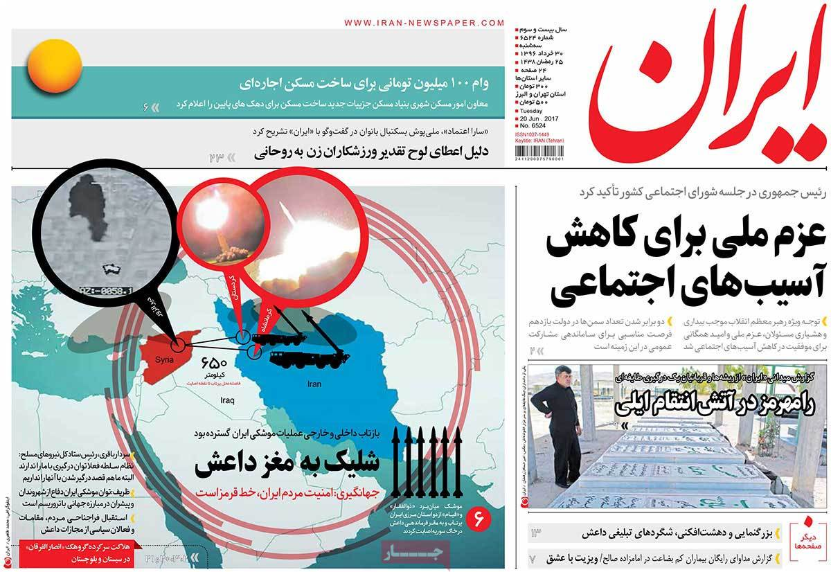 A Look at Iranian Newspaper Front Pages on June 20 - iran