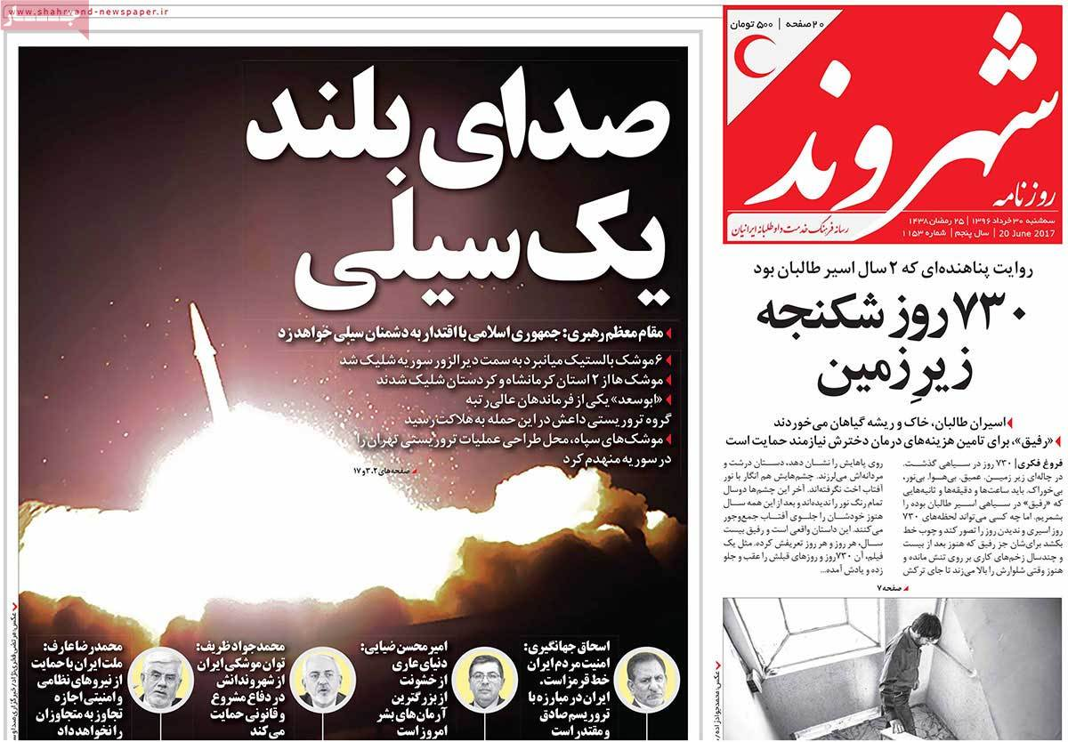 A Look at Iranian Newspaper Front Pages on June 20 - shahrvand