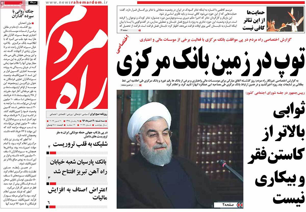 A Look at Iranian Newspaper Front Pages on June 20 - rahemardom