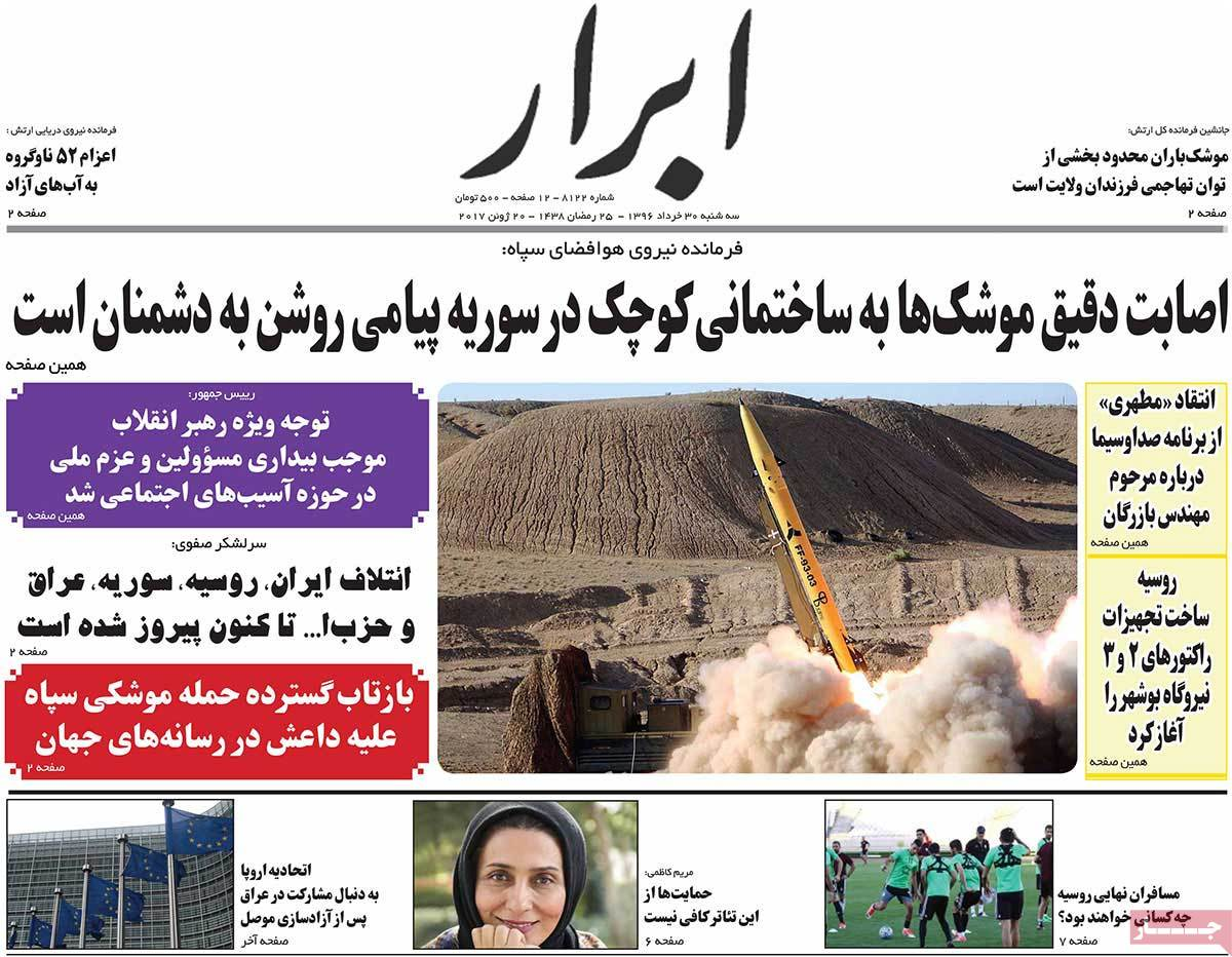 A Look at Iranian Newspaper Front Pages on June 20 - abrar