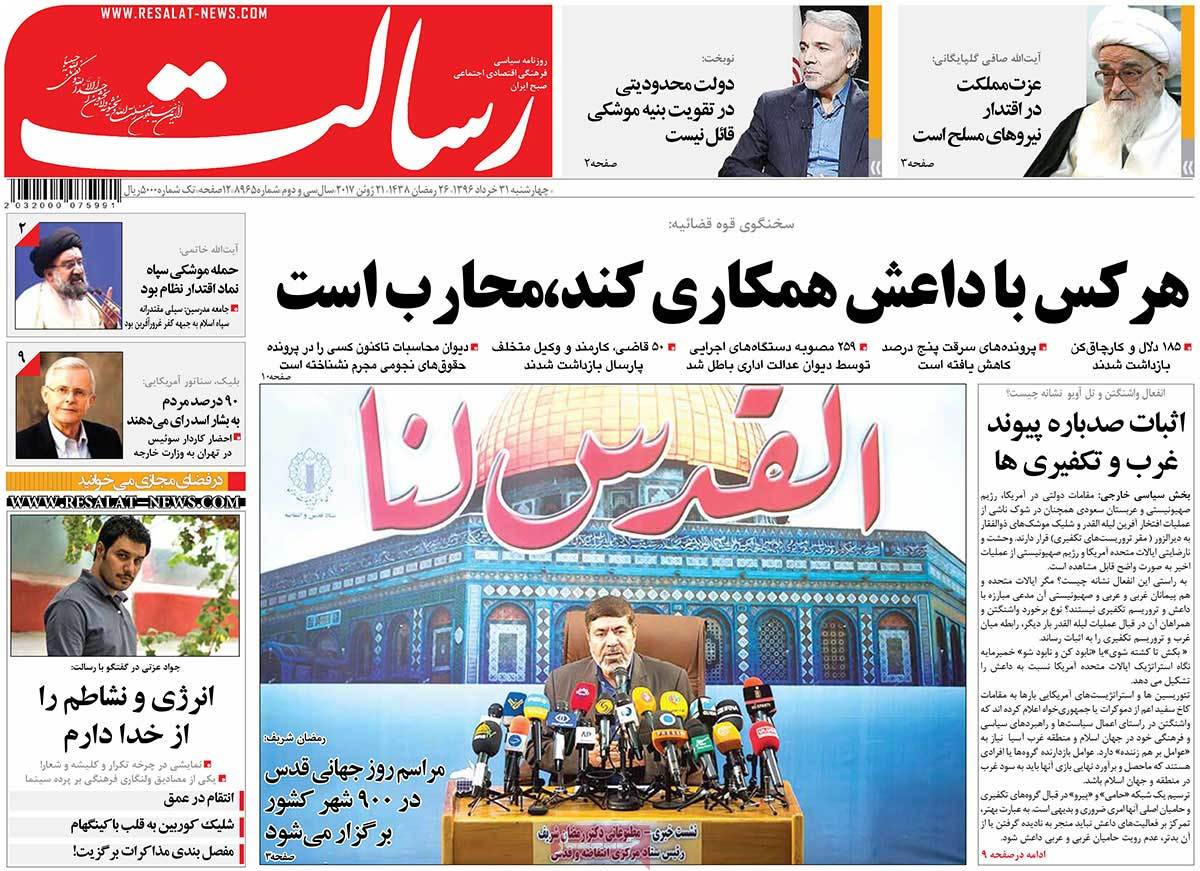 A Look at Iranian Newspaper Front Pages on June 21 - resalat