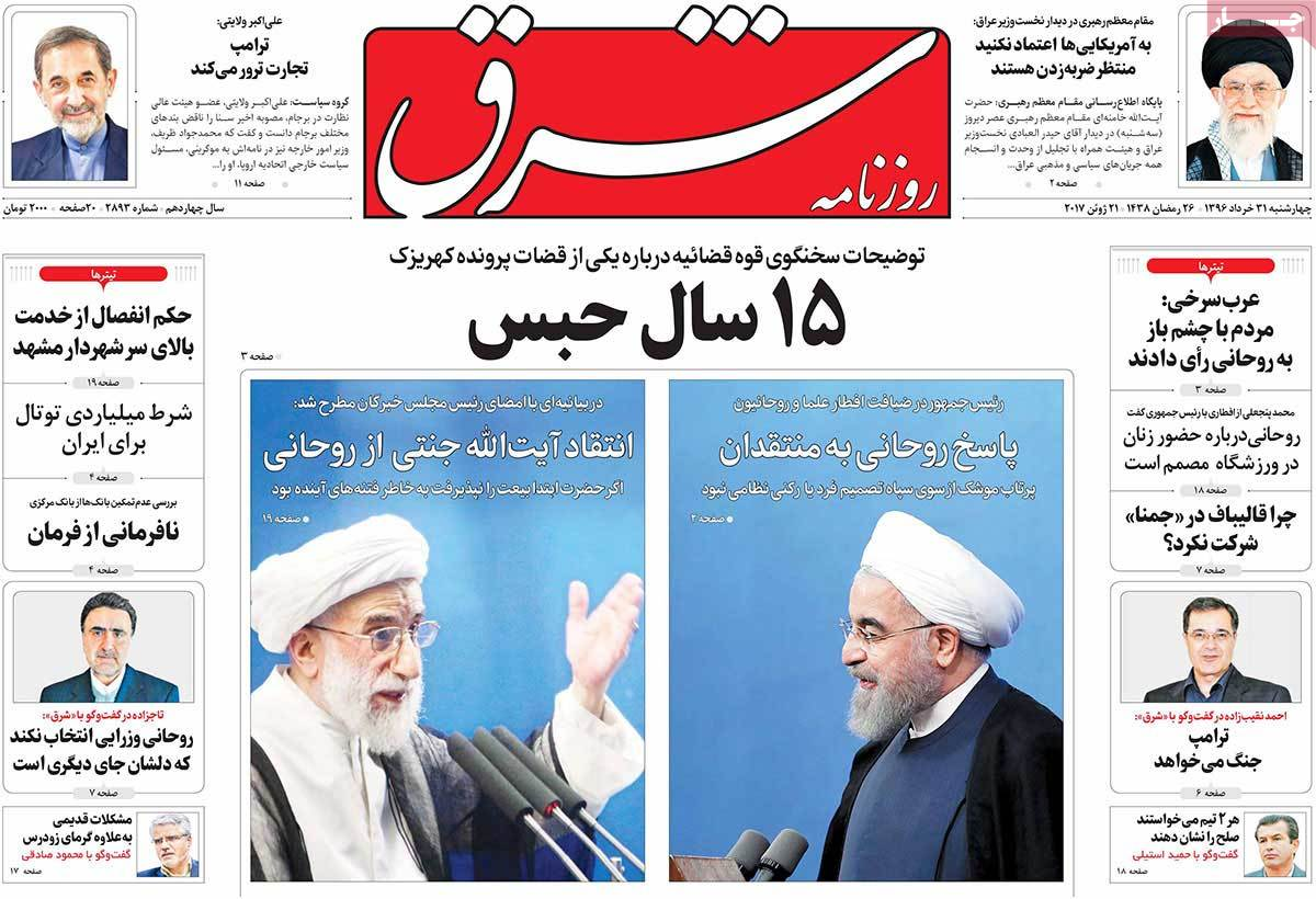 A Look at Iranian Newspaper Front Pages on June 21 - sharg