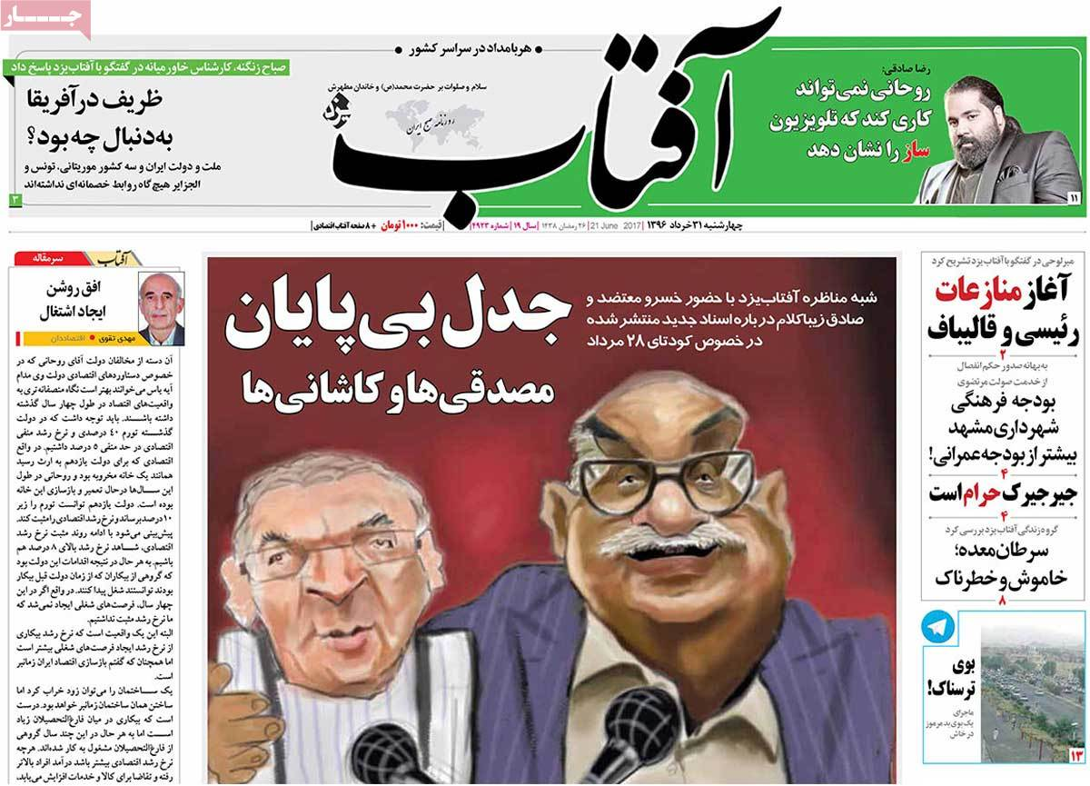 A Look at Iranian Newspaper Front Pages on June 21 - aftab