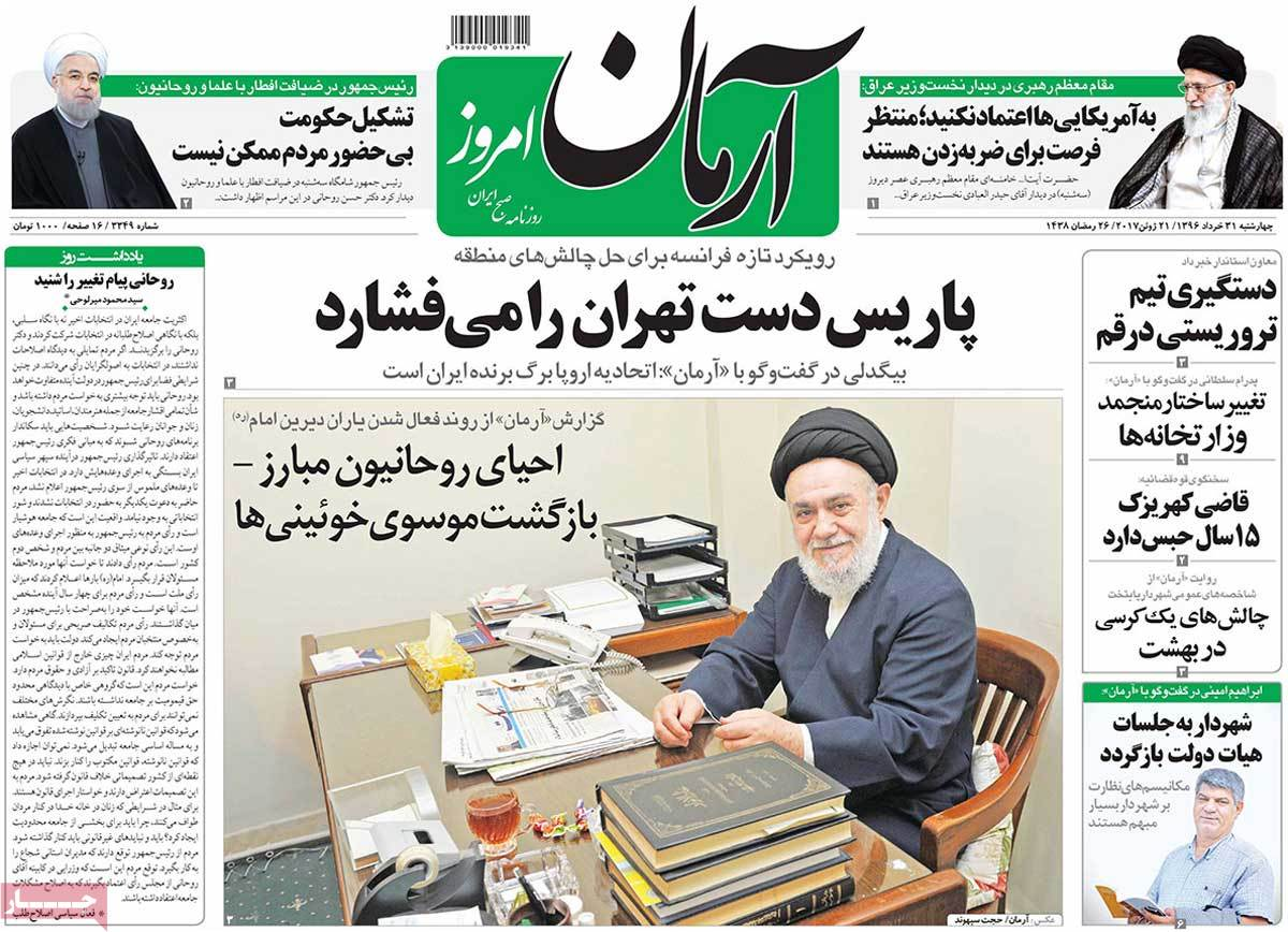 A Look at Iranian Newspaper Front Pages on June 21 - arman