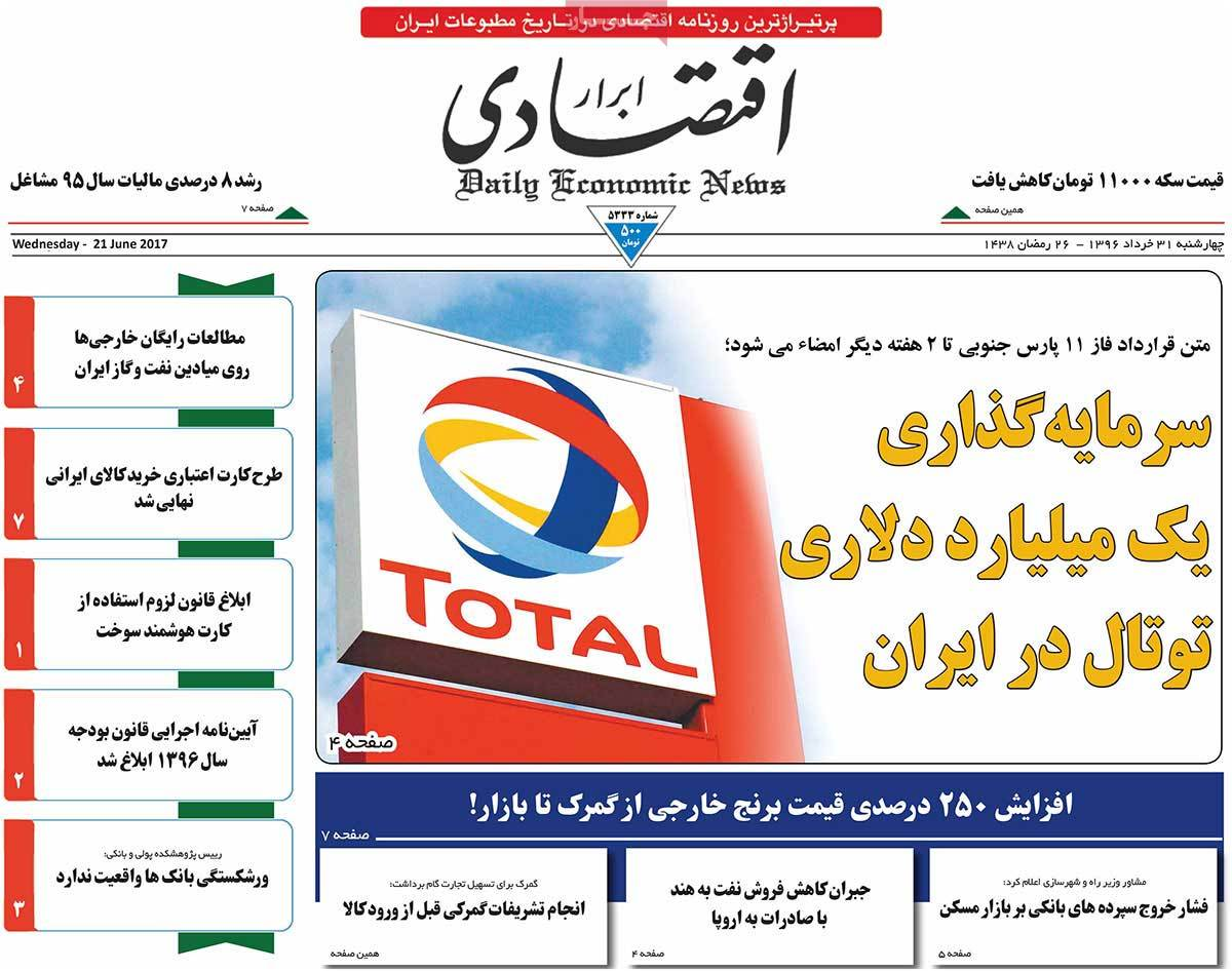 A Look at Iranian Newspaper Front Pages on June 21 - abrar egtesadi