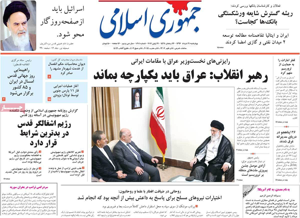 A Look at Iranian Newspaper Front Pages on June 21 - jomhori