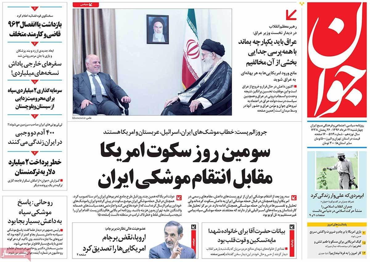 A Look at Iranian Newspaper Front Pages on June 21 - javan