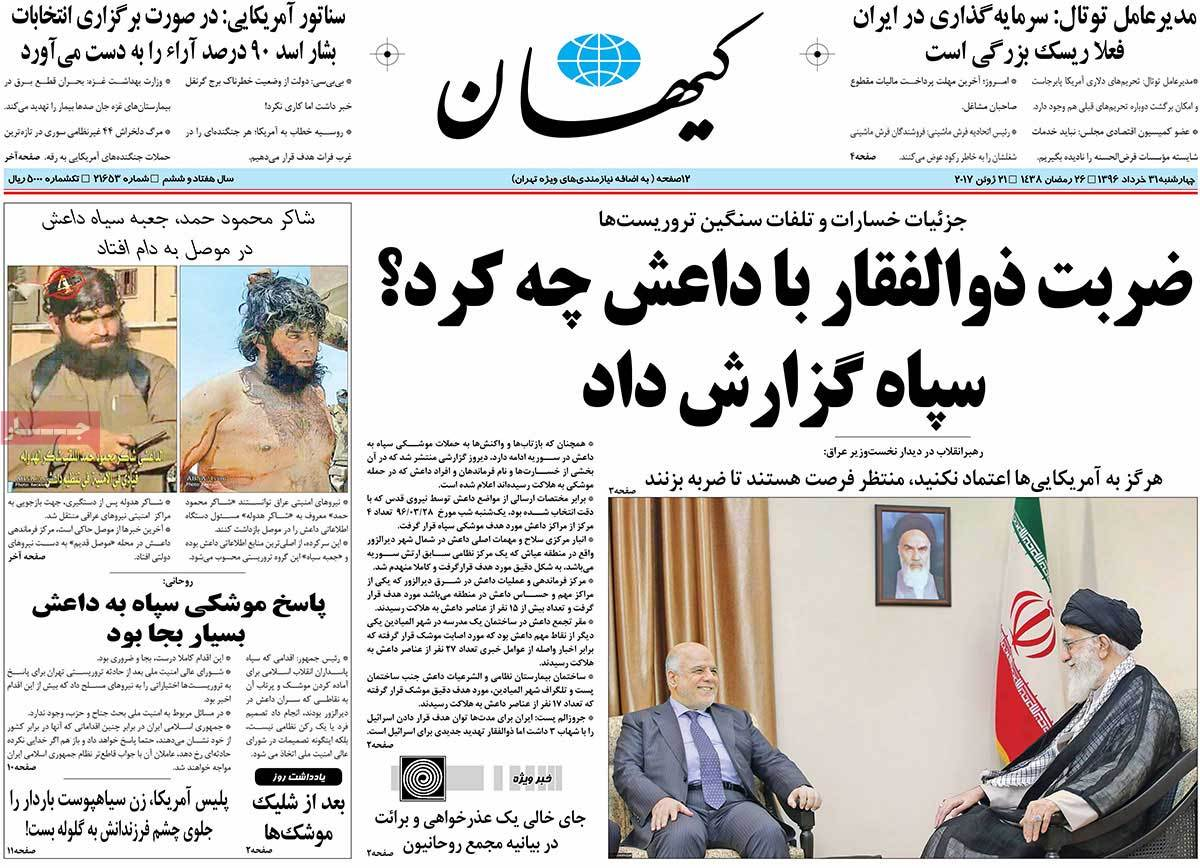 A Look at Iranian Newspaper Front Pages on June 21 - kayhan