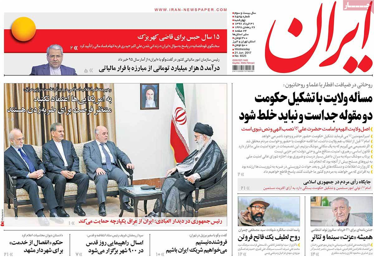 A Look at Iranian Newspaper Front Pages on June 21 - iran