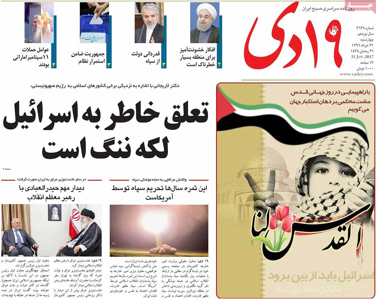 A Look at Iranian Newspaper Front Pages on June 21 - 19dey