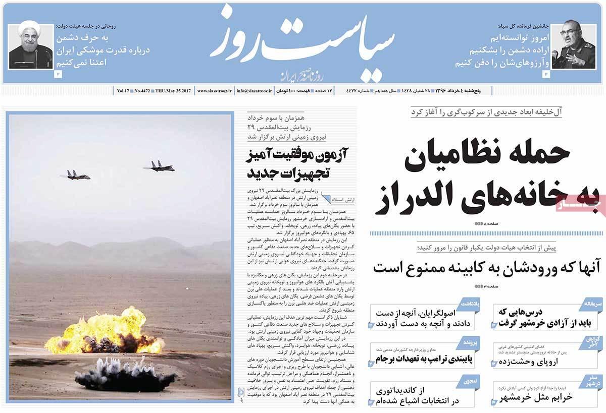 أبرز عناوين صحف ايران ، 25 أيار / مايو 2017 - سیاست روز