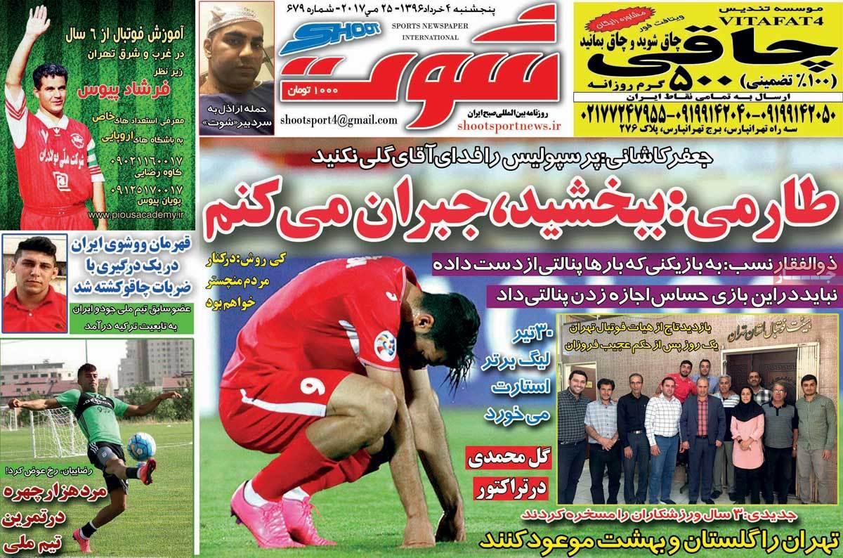 تصاویر:صفحه اول روزنامه های کشور؛پنجشنبه چهارم خرداد ماه 96