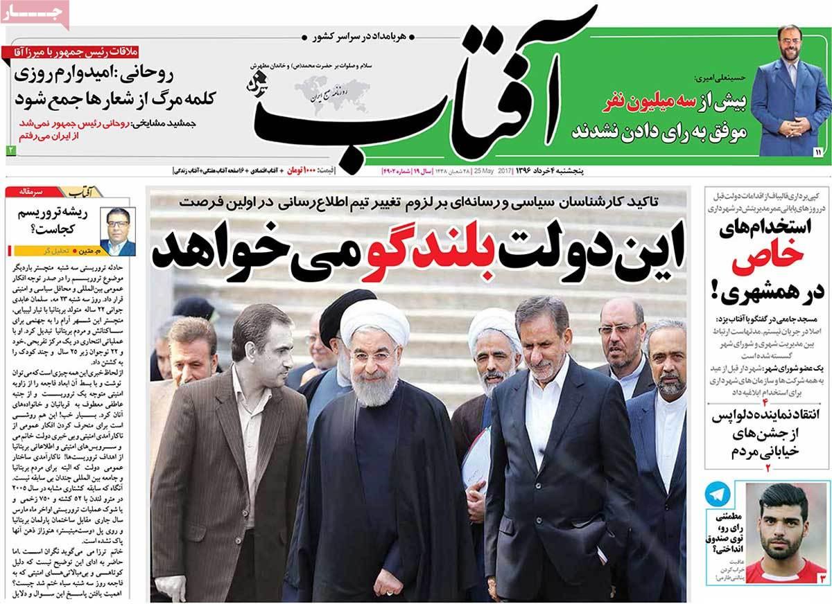 أبرز عناوين صحف ايران ، 25 أيار / مايو 2017 - آفتاب