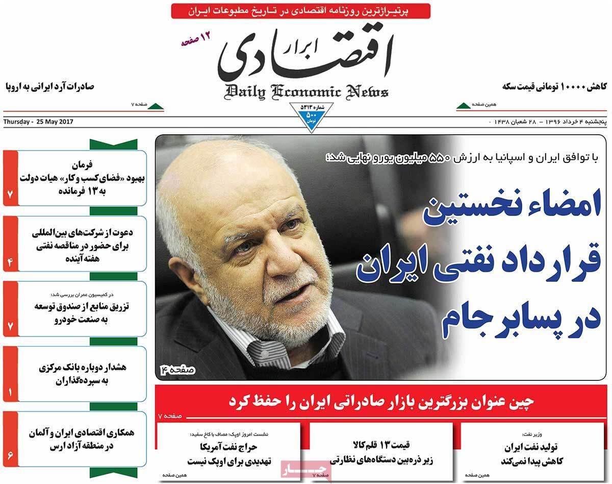 روزنامه ابرار اقتصادی :   منتشرنشده.