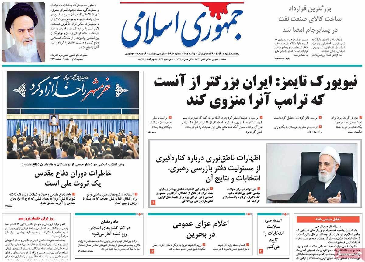 أبرز عناوين صحف ايران ، 25 أيار / مايو 2017 - جمهوری