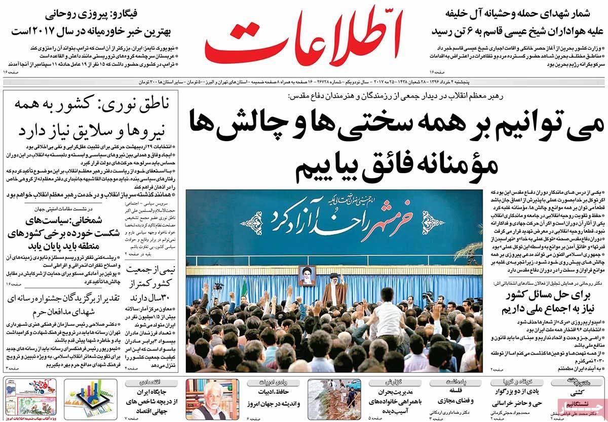 أبرز عناوين صحف ايران ، 25 أيار / مايو 2017 - اطلاعات