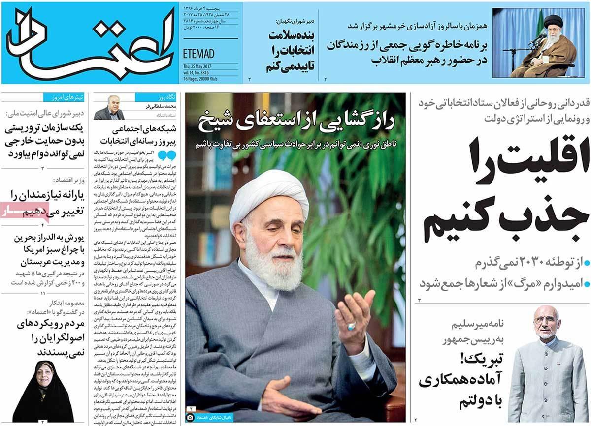 أبرز عناوين صحف ايران ، 25 أيار / مايو 2017 - اعتماد