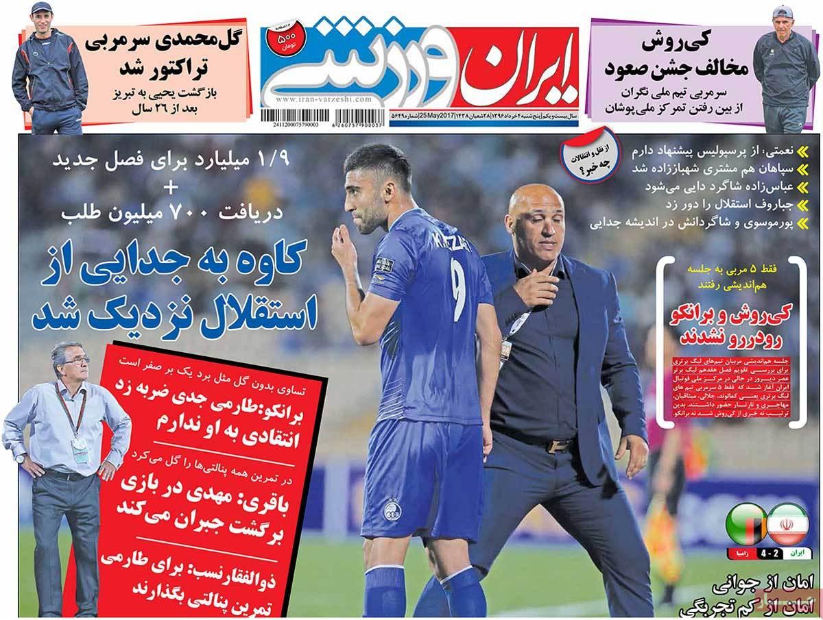 روزنامه ایران ورشی :   منتشرنشده.