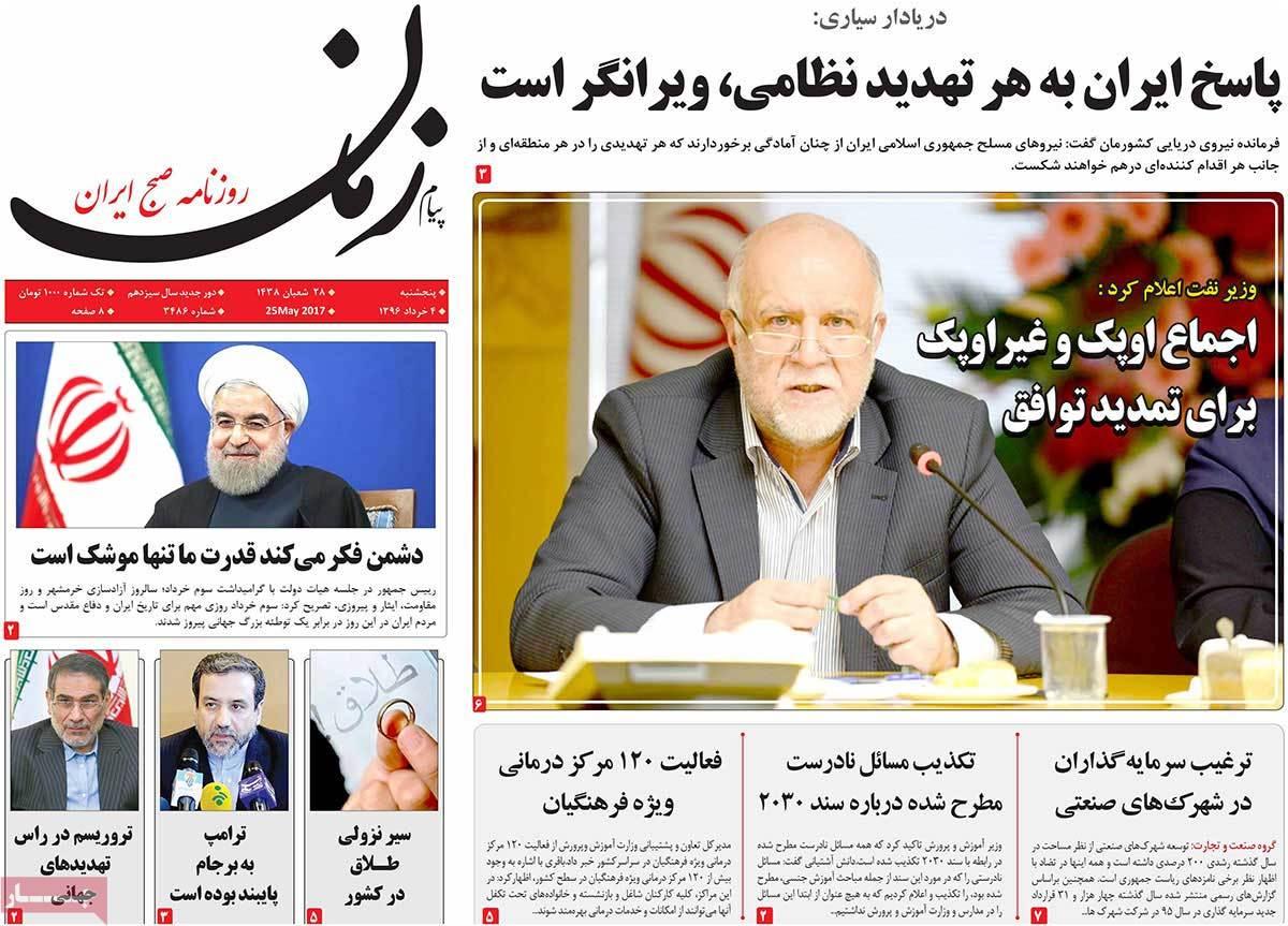 أبرز عناوين صحف ايران ، 25 أيار / مايو 2017 - زمان