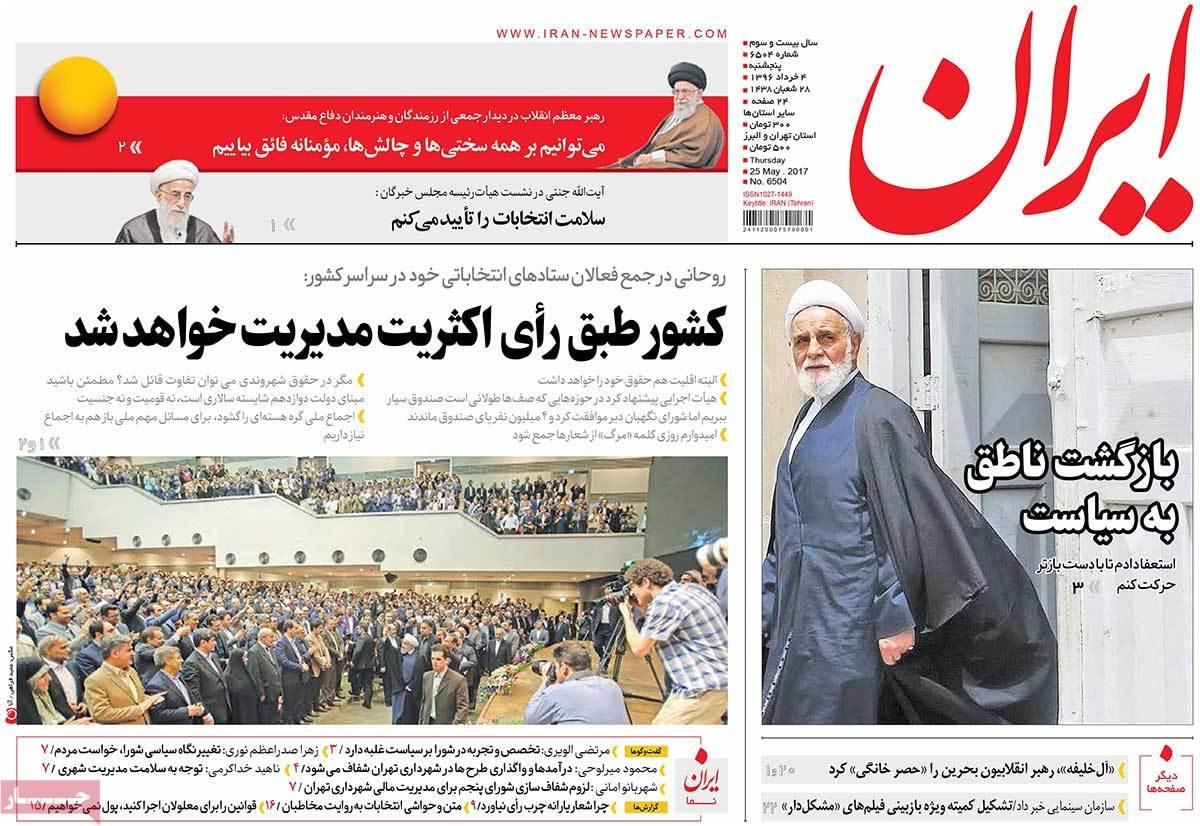 أبرز عناوين صحف ايران ، 25 أيار / مايو 2017 - ایران