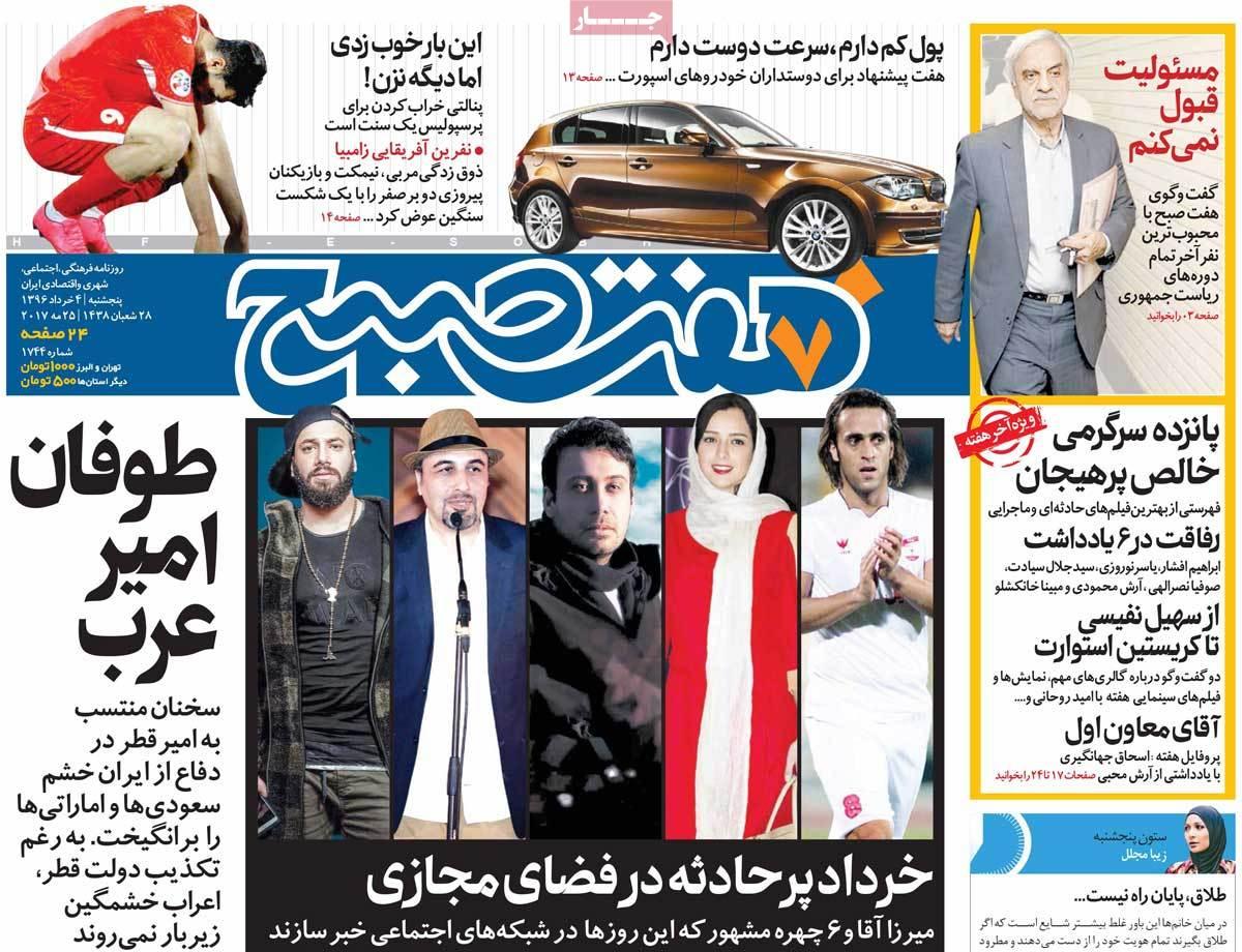 أبرز عناوين صحف ايران ، 25 أيار / مايو 2017 -هفت صبح