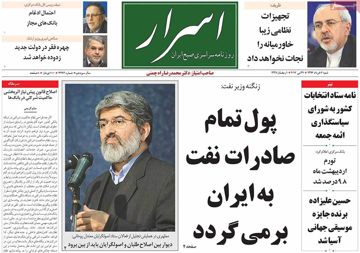 A Look at Iranian Newspaper Front Pages on May 27 - asrar