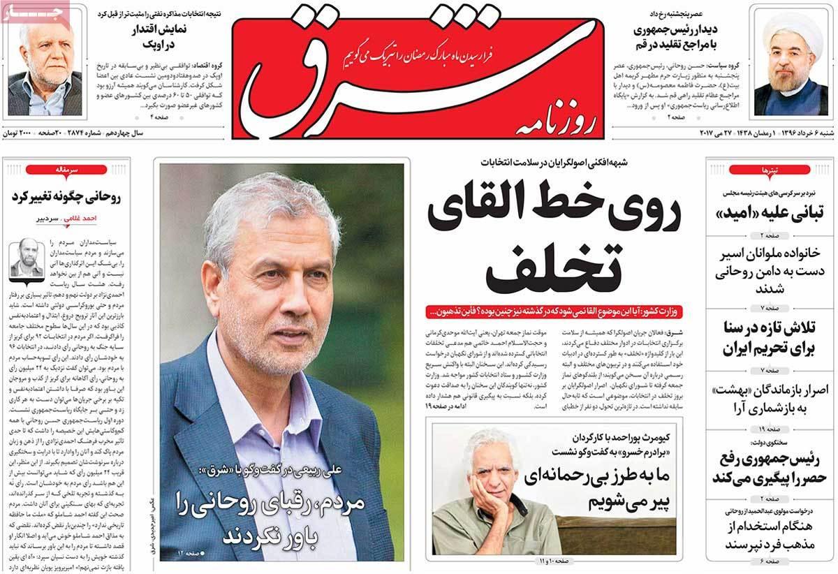 أبرز عناوين صحف ايران ، السبت 27 أيار/ مايو 2017  - شرق
