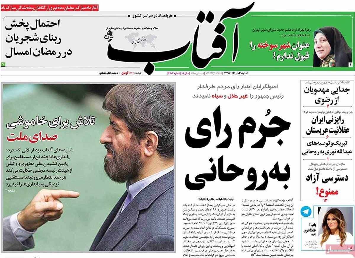 أبرز عناوين صحف ايران ، السبت 27 أيار/ مايو 2017  - آفتاب