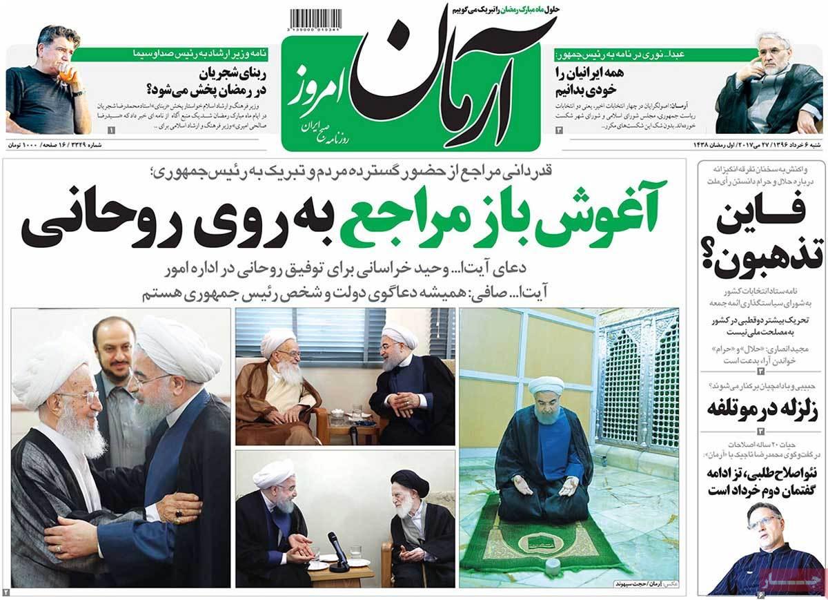 أبرز عناوين صحف ايران ، السبت 27 أيار/ مايو 2017  - آرمان امروز