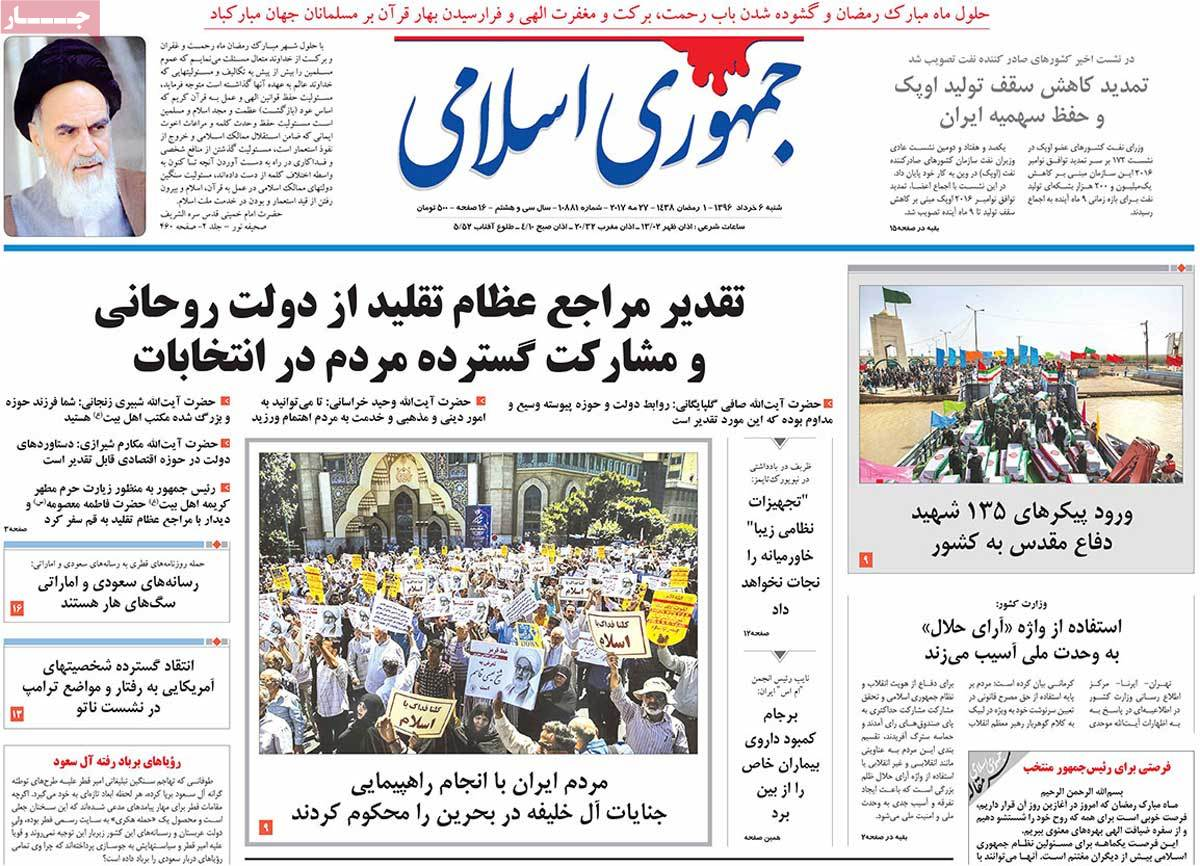 A Look at Iranian Newspaper Front Pages on May 27 - jomhori