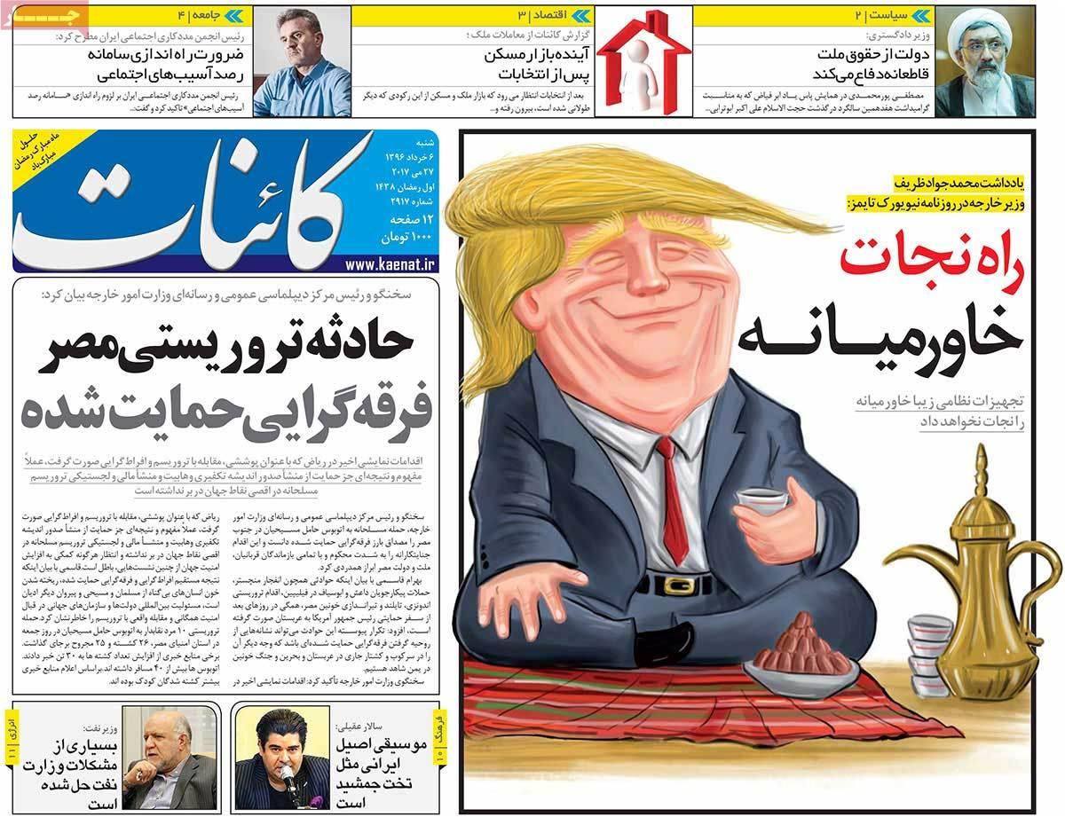 أبرز عناوين صحف ايران ، السبت 27 أيار/ مايو 2017  - کائنات