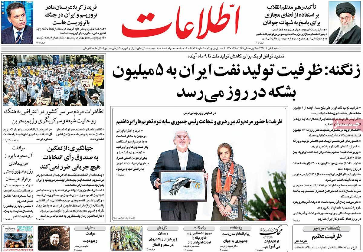 أبرز عناوين صحف ايران ، السبت 27 أيار/ مايو 2017  - اطلاعات