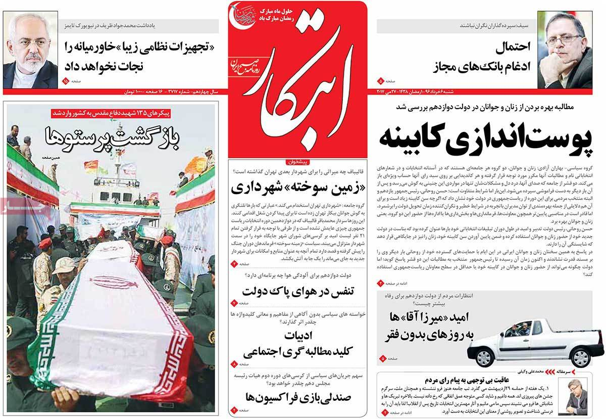 A Look at Iranian Newspaper Front Pages on May 27 - ebtekar