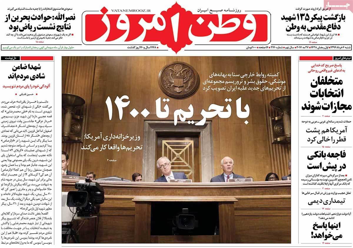 أبرز عناوين صحف ايران ، السبت 27 أيار/ مايو 2017  - وطن امروز