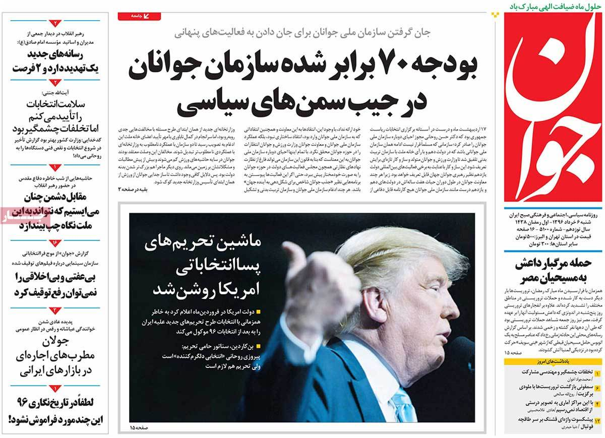 A Look at Iranian Newspaper Front Pages on May 27 - javan