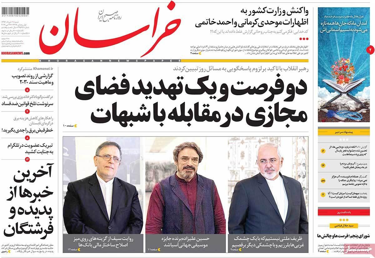 أبرز عناوين صحف ايران ، السبت 27 أيار/ مايو 2017  - خراسان