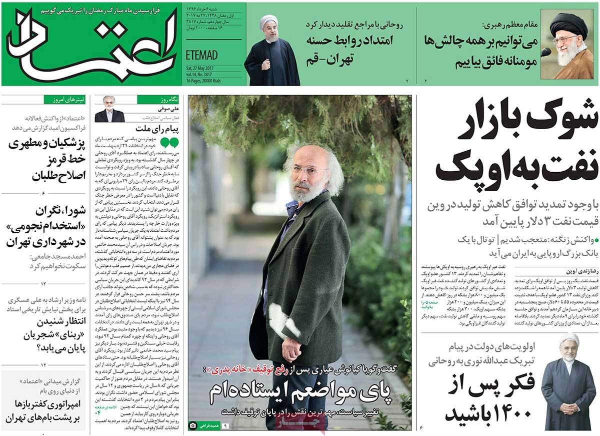 A Look at Iranian Newspaper Front Pages on May 27 - etemad